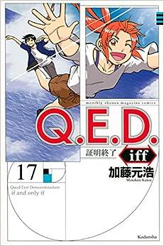 Q.E.D.iff -証明終了- (17)