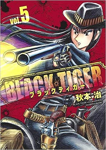 BLACK TIGER ブラックティガー (5)