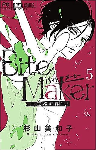 Bite Maker~王様のΩ~ (5)