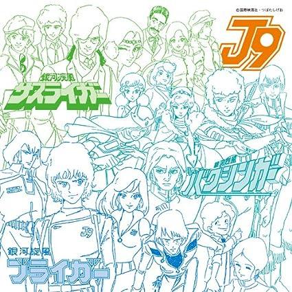 昔懐かしのロボットアニメ!! 「J9シリーズ」