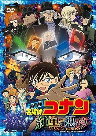 『名探偵コナン』20作目記念劇場版! コラボも開始!!