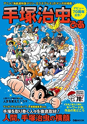 祝! デビュー70周年、『手塚治虫ぴあ』発売!