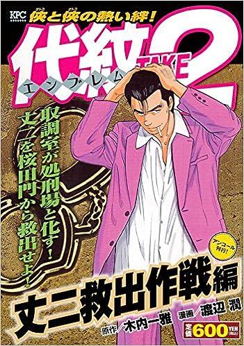 代紋TAKE2 丈二救出作戦編 アンコール刊行!
