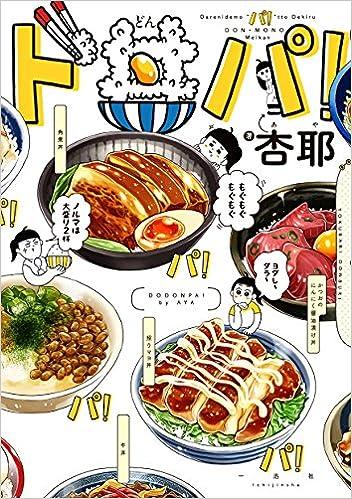 再現しやすいレシピが人気の料理マンガ10選