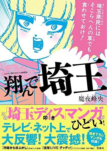 埼玉県が舞台の漫画