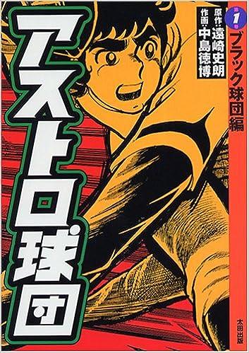 これぞ「昭和」を代表する野球漫画! 『アストロ球団』