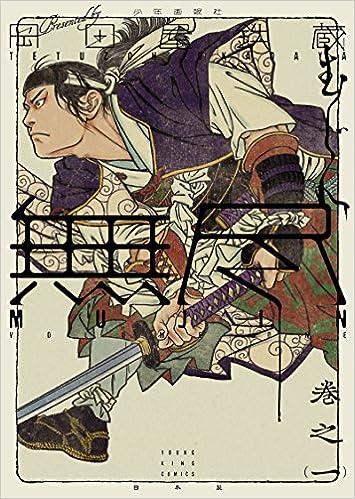 隻腕の天才剣士、伊庭八郎を描く『無尽』