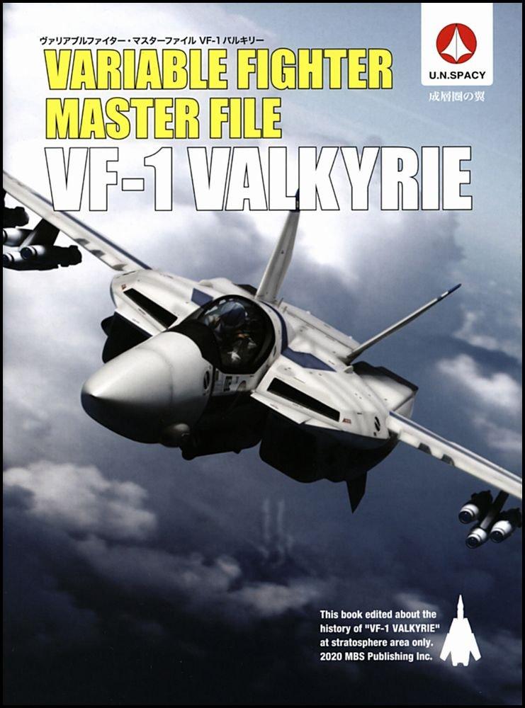 『超時空要塞マクロス』より「VF-1 バルキリー」スペック詳細