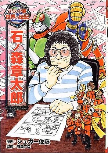 万能のマンガ家、石ノ森章太郎のマンガ論2