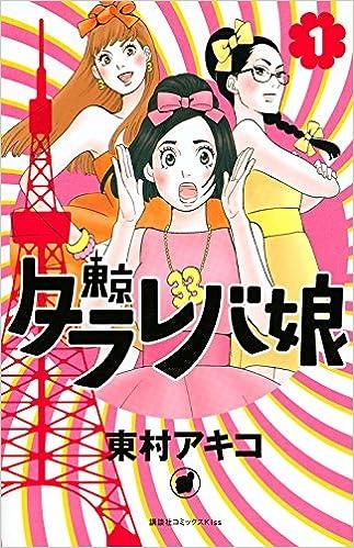 アラサー女子の予言書『東京タラレバ娘』に恐怖する