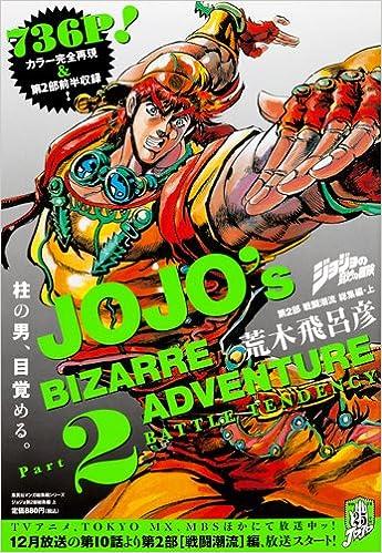 『ジョジョの奇妙な冒険 Part2 戦闘潮流』の名言クイズ!