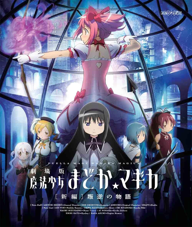 「劇場版 魔法少女まどか☆マギカ[新編]叛逆の物語」公式サイトはコチラ!!