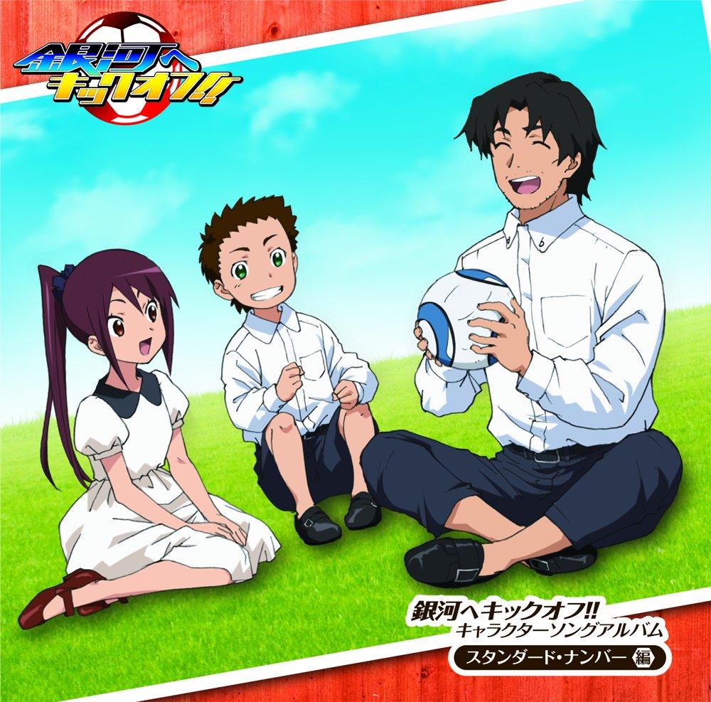 銀河へキックオフ | NHKアニメワールド 公式サイトはコチラ!!
