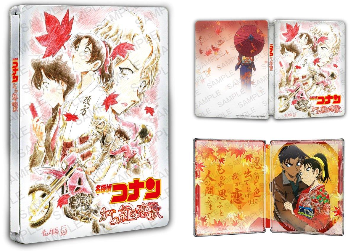 劇場版『名探偵コナン から紅の恋歌(ラブレター)』Blu-ray&DVD 発売情報