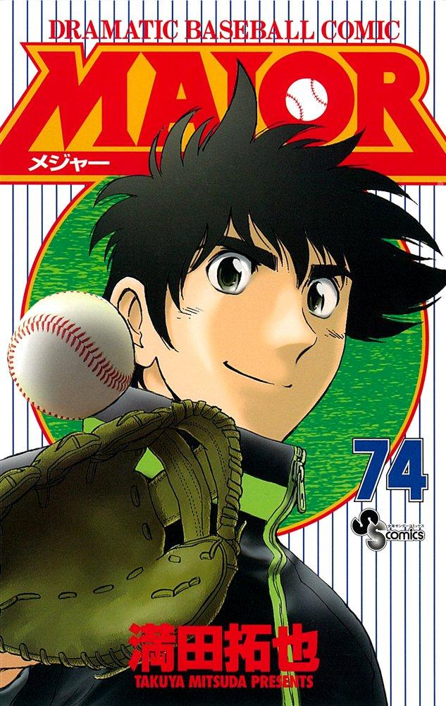国民的野球マンガ『MAJOR』の名言10選!!