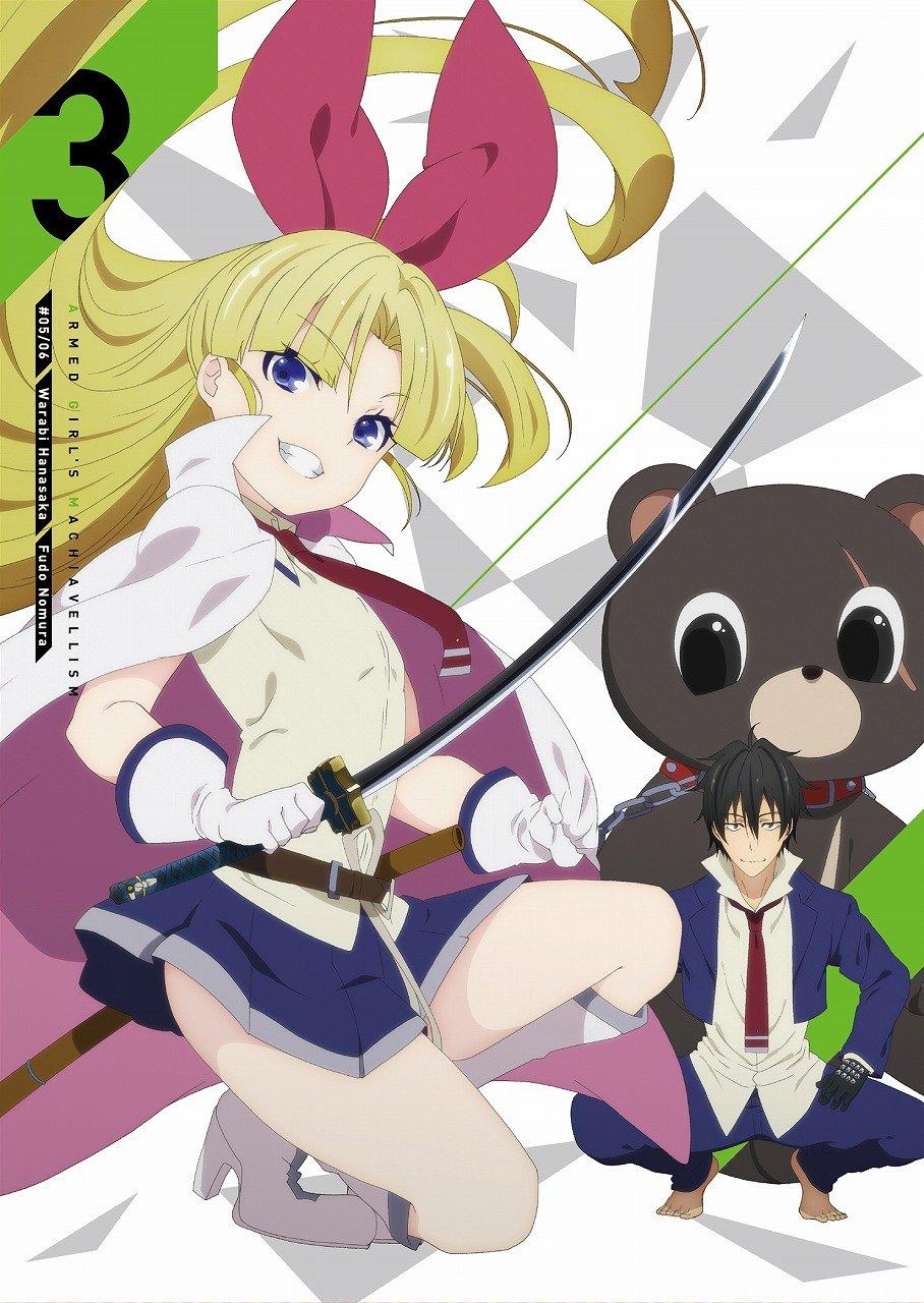 『武装少女マキャヴェリズム』Blu-ray&DVD 第3巻 発売情報