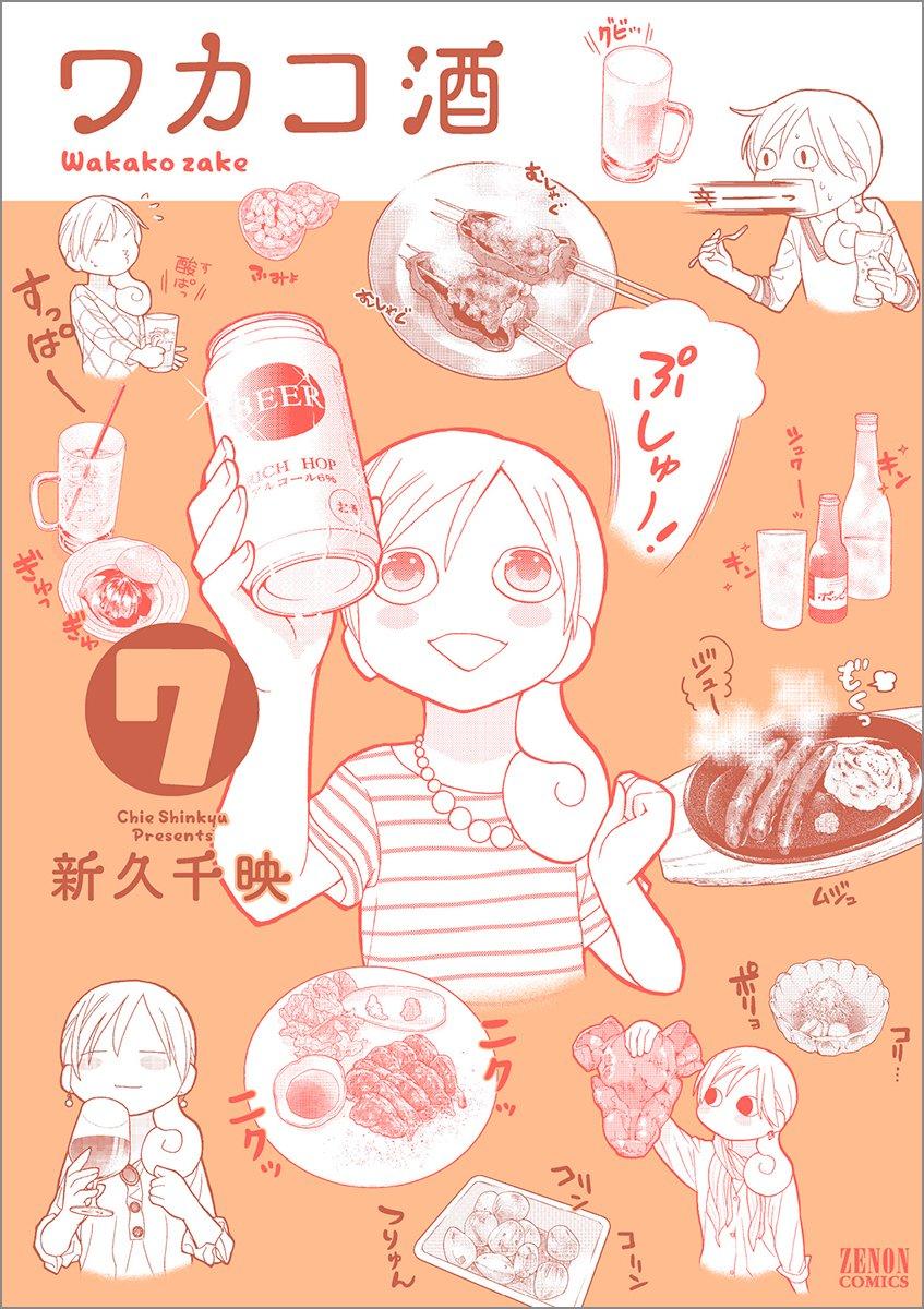 ワカコ酒 7