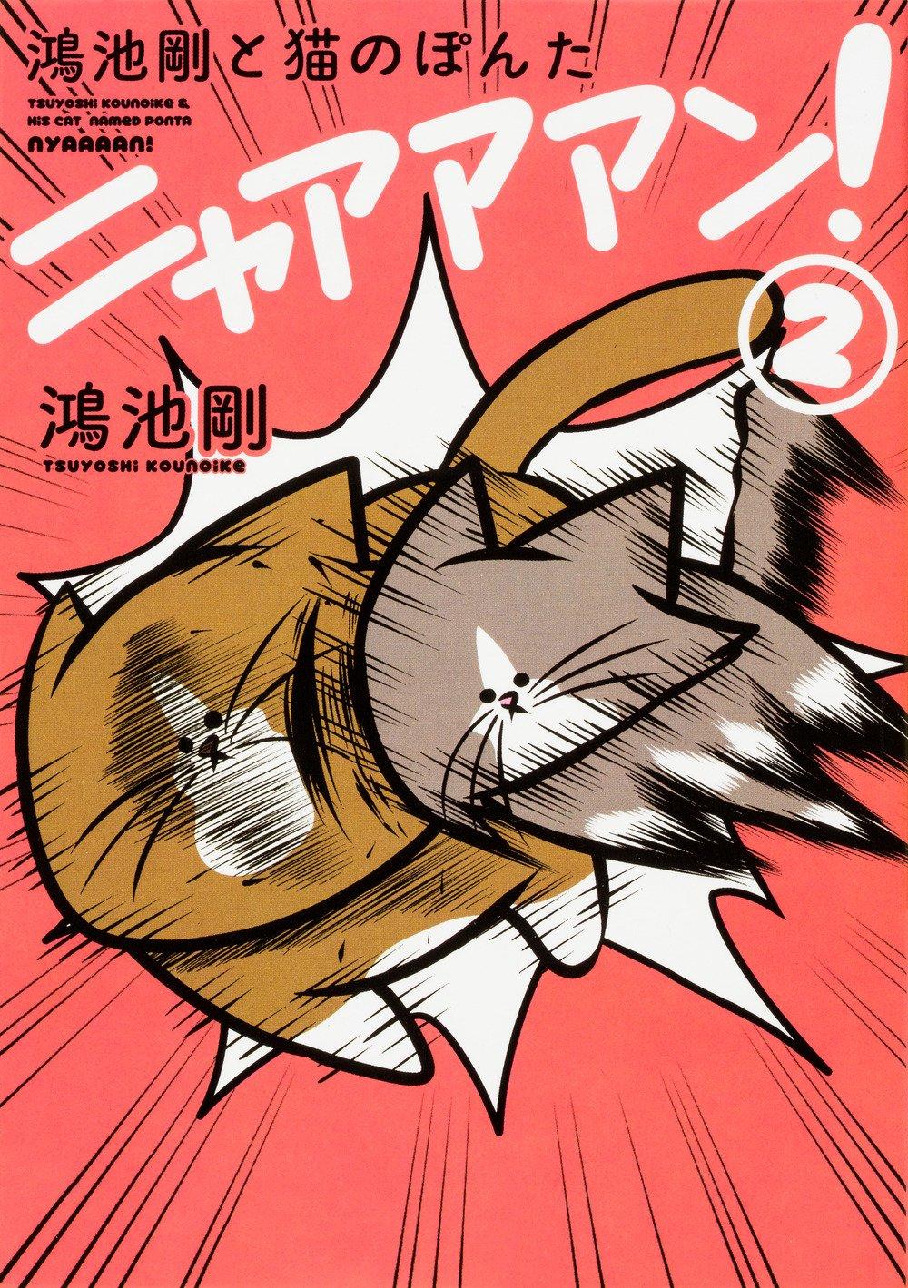 猫との日常を描くエッセイマンガ5選