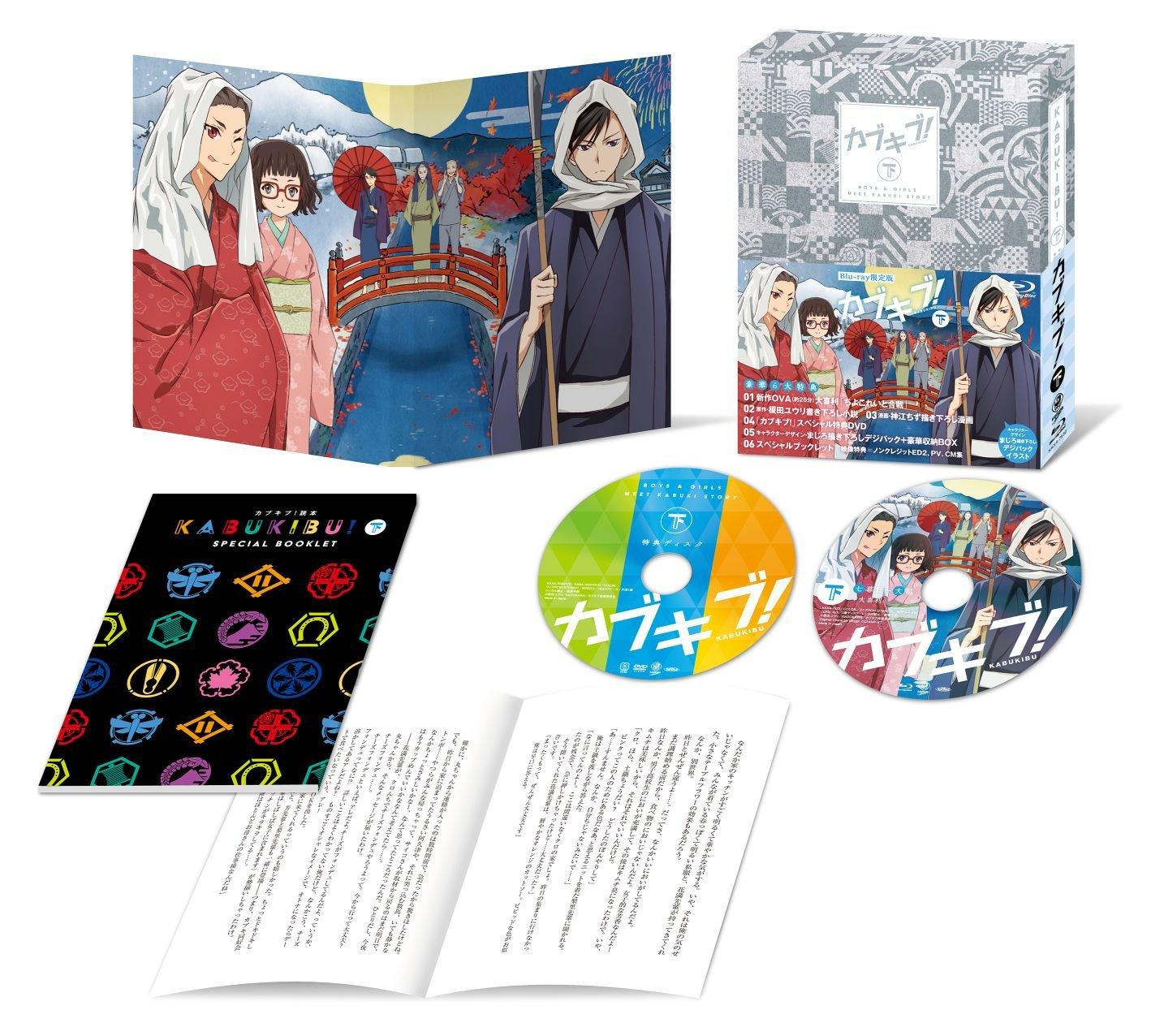 『カブキブ!』Blu-ray&DVD BOX下巻 発売情報