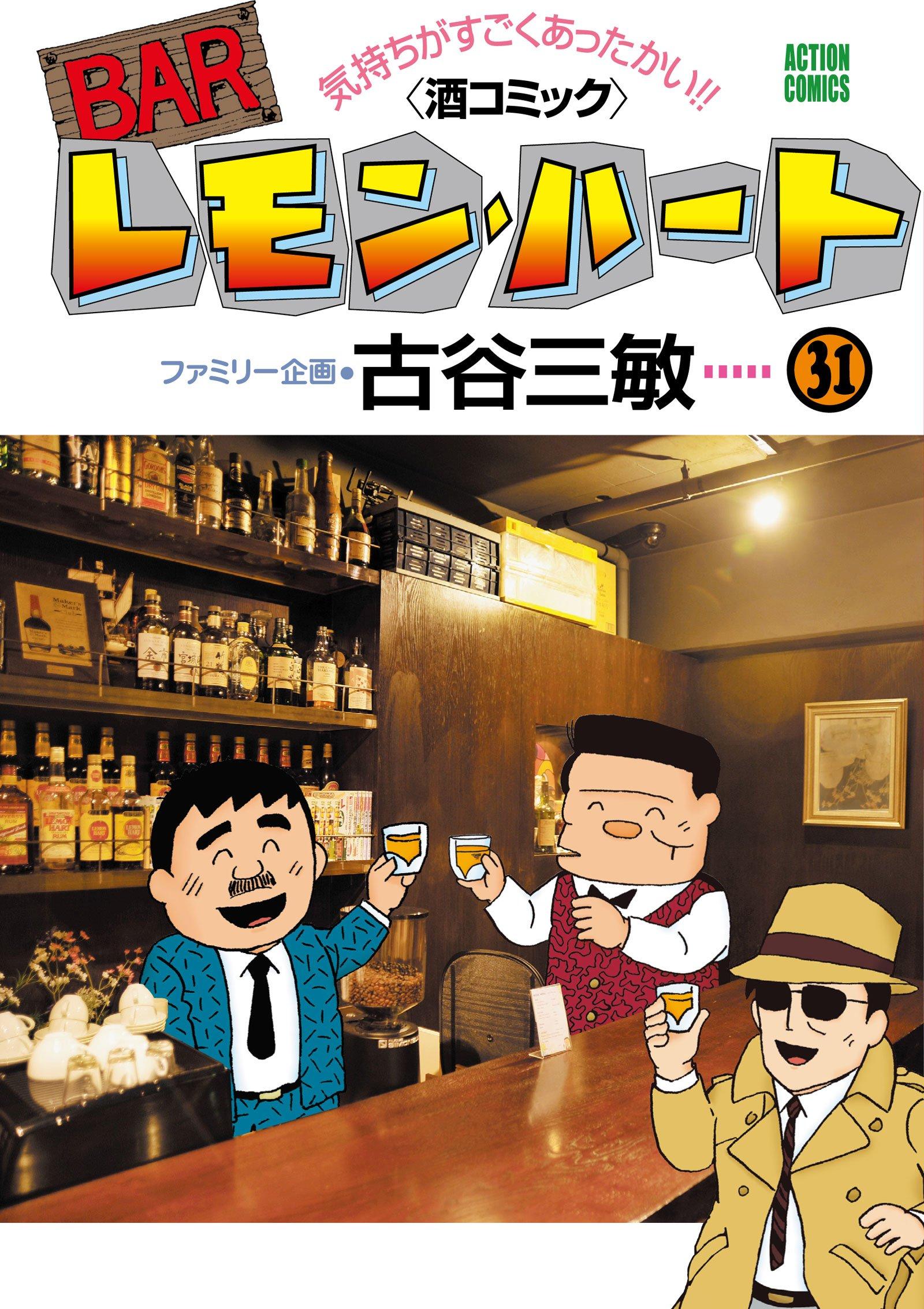BARレモン・ハート(31)