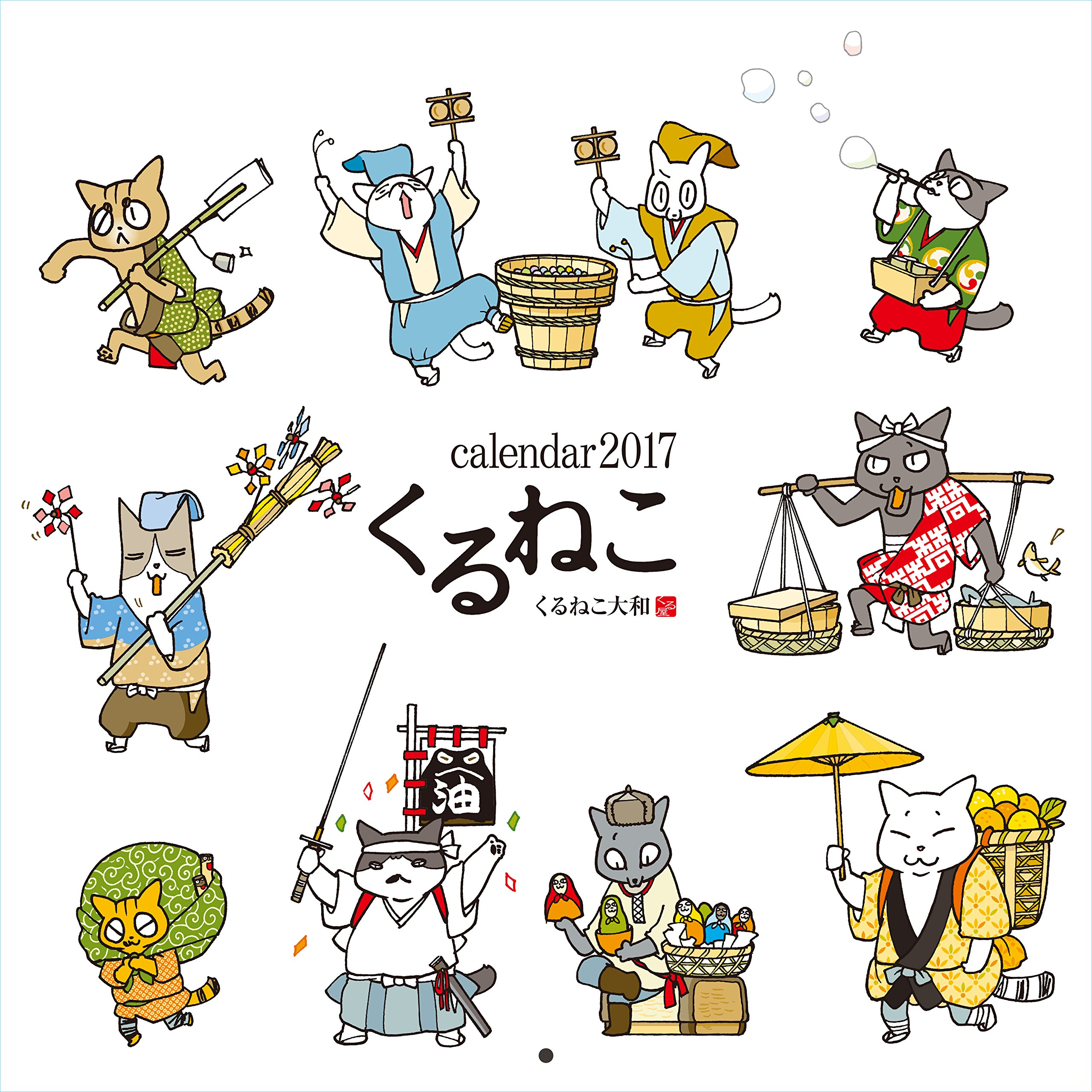 愛いっぱい優しさいっぱい、猫がいっぱい『くるねこ』