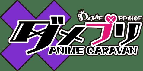 TVアニメ『ダメプリ ANIME CARAVAN』公式サイト