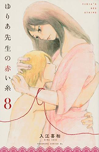 ゆりあ先生の赤い糸 (8)