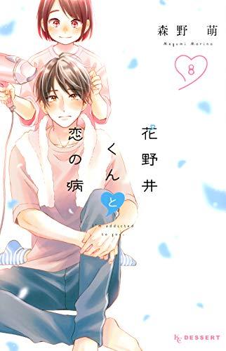 花野井くんと恋の病 (8)
