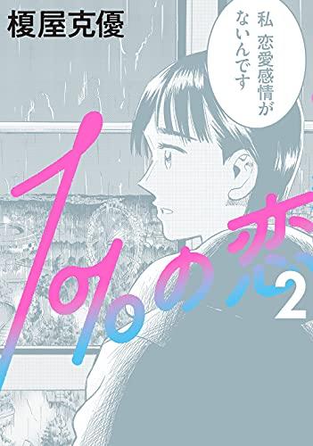 1%の恋 (2)