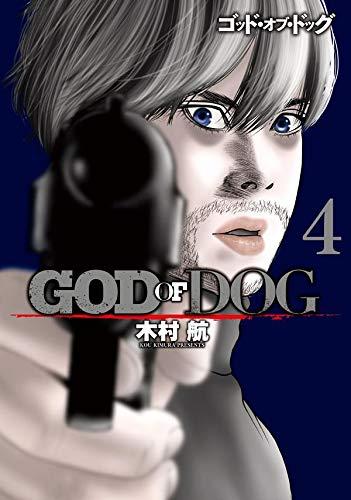 GOD OF DOG (4)