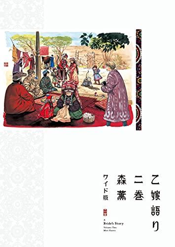 乙嫁語り<ワイド版> (2)