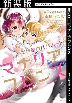 【新装版】神撃のバハムート マナリアフレンズ (1)