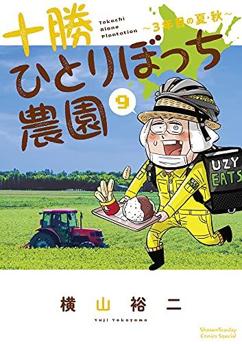 十勝ひとりぼっち農園 (9)