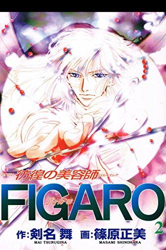 『彷徨の美容師FIGARO』