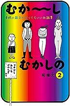 むか~しむかしの 子供に読ませなくてもいいお話集 (2)