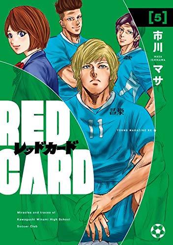 レッドカード (5)