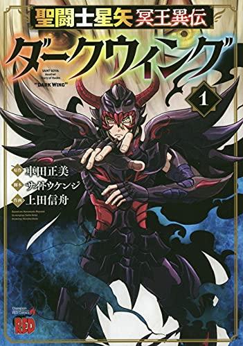聖闘士星矢 冥王異伝 ダークウィング 1 (1)