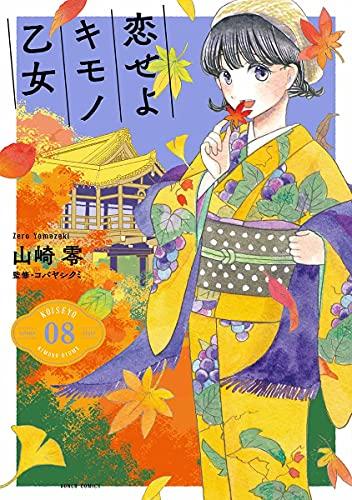 恋せよキモノ乙女 (8)