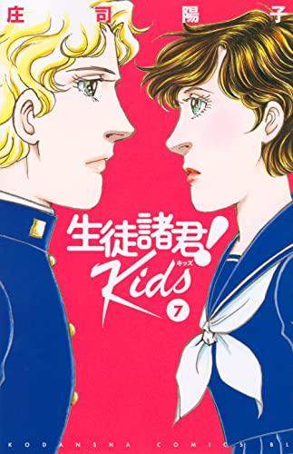 生徒諸君! Kids (7)