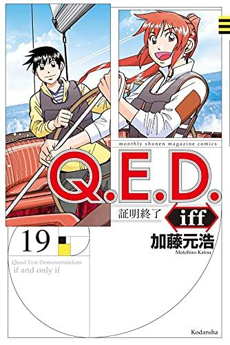 Q.E.D.iff -証明終了- (19)