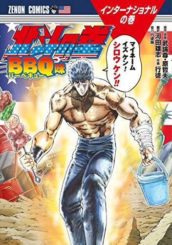 『北斗の拳 BBQ味』