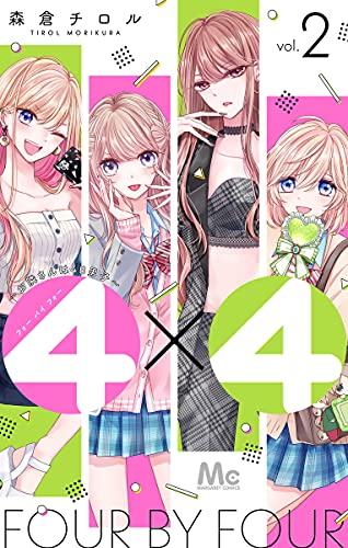4×4~お隣さんは4B男子~ (2)