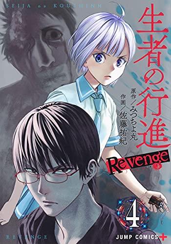 生者の行進 Revenge (4)