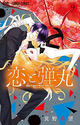 恋と弾丸 (9)
