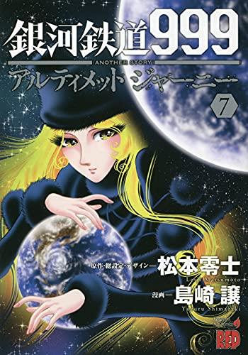 銀河鉄道999ANOTHER STORYアルティメットジャーニー 7 (7)