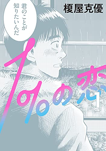 1%の恋 (1)