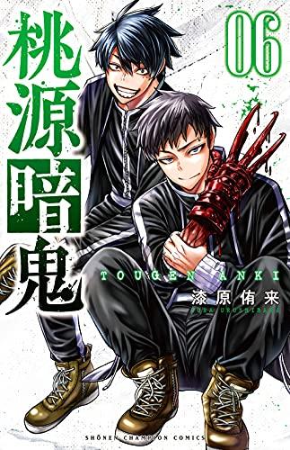 桃源暗鬼 6 (6)