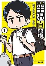 小学生 半沢直樹くん (1)