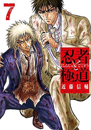 忍者と極道 (7)