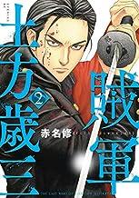 賊軍 土方歳三 (2)